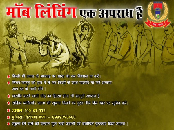The poster released by Ranchi Police.